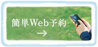 新規ウィンドウが開きます:簡単Web予約